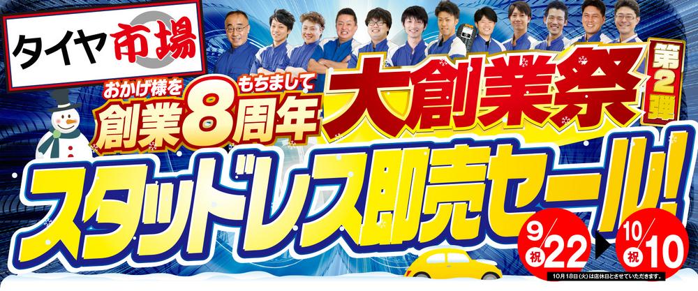 創業8周年 大創業祭第2弾 スタッドレス即売セール!