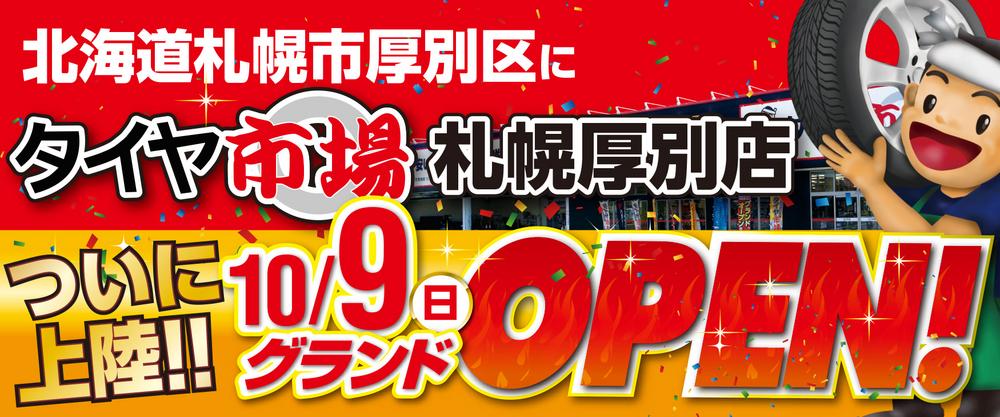タイヤの超専門店 タイヤ市場札幌厚別店 10/9 オープン