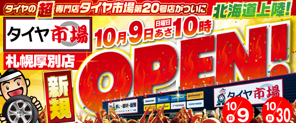 北海道上陸 札幌厚別店OPENセール!